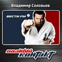 Logo of the podcast Полный контакт. Владимир Соловьев.