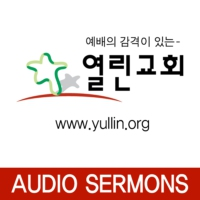 Logo of the podcast 12. 한 사람이 불씨다 (스 10:1)