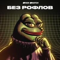 Logo du podcast Без рофлов