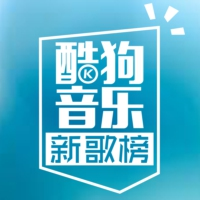 Logo du podcast 酷狗音乐新歌榜