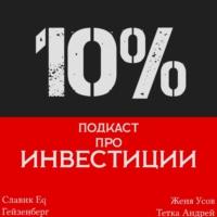 Logo of the podcast 10% - Подкаст про инвестиции