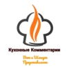Logo of the podcast Кухонный комментарий