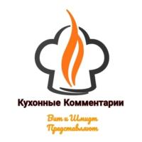 Logo du podcast Кухонный комментарий
