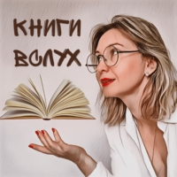 Logo of the podcast Книги вслух
