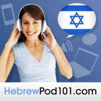 Logo du podcast Hebrew Vocab Builder S1 #196 - Camping: Common Terms