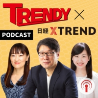 Logo of the podcast 週刊 日経トレンディ&クロストレンド