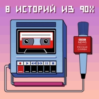 Logo of the podcast 8 историй из 90-х