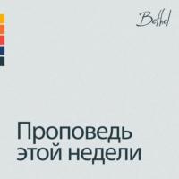 Logo of the podcast Bethel церковной проповеди недели