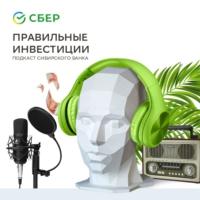 Logo of the podcast Правильные инвестиции