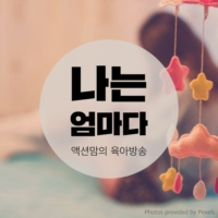 Logo of the podcast 나는 엄마다