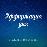 Logo du podcast Аффирмация дня