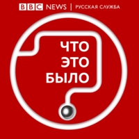 Logo of the podcast Зачем Би-би-си запускает подкаст-сериал про 90-е?