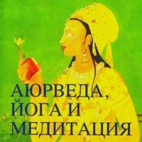 Logo du podcast Аюрведа, Йога и Медитация