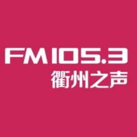 Logo of radio station 衢州新闻综合频率 FM105.3