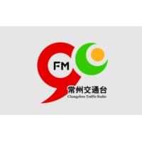 Logo de la radio 常州交通音乐广播 FM90.0