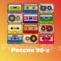 Logo of radio station 101.ru - Россия 90-х