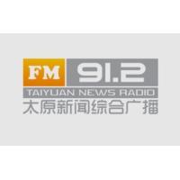 Logo de la radio 太原综合广播 FM91.2