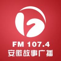 Logo de la radio 安徽故事广播 - Anhui Story Radio 107.4