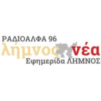 Logo of radio station Akoúste RádioÁlfa Límnos - Ακούστε ΡάδιοΆλφα Λήμνος