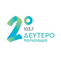 Logo of radio station Déftero Prógramma EPT - Δεύτερο Πρόγραμμα ΕΡΤ