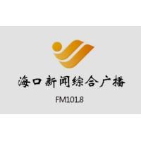 Logo of radio station 海口新闻综合广播 FM101.8