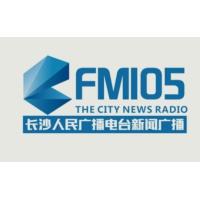 Logo of radio station 长沙新闻广播 FM105 - Changsha News Broadcast