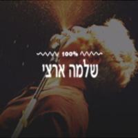Logo of radio station 100FM - Shlomo Artzi