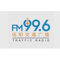 Logo of radio station 信阳交通广播 FM99.6