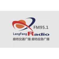 Logo de la radio 廊坊交通广播 FM95.1