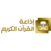 Logo de la radio إذاعة القران الكريم