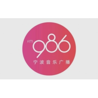 Logo of radio station 宁波音乐广播 FM98.6