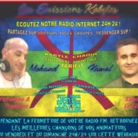 Logo de la radio RADIO PLURIELLE AMAZIGH