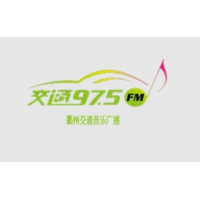Logo of radio station 衢州交通音乐广播 FM97.5