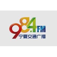 Logo of radio station 宁夏交通广播 FM98.4