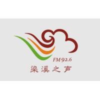 Logo de la radio 梁溪之声广播 FM92.6
