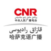 Logo of radio station 哈语广播 - Kazakh Broadcast
