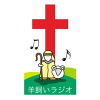 Logo of radio station 羊飼いラジオ - Hitsujikai Radio