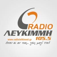 Logo de la radio Rádio Lefkímmi 105.5 - Ράδιο Λευκίμμη 105.5