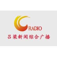 Logo de la radio 吕梁新闻综合广播 FM105.8