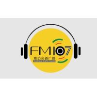 Logo de la radio 潍坊交通广播 FM107
