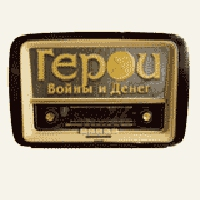 Logo of radio station Геройское радио