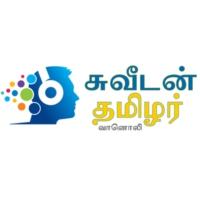 Logo de la radio Sweden Tamils FM