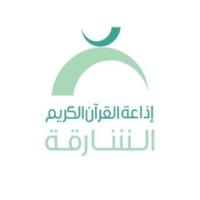 Logo of radio station Quran Radio From Sharjah