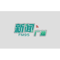 Logo of radio station 内蒙古新闻广播 FM95