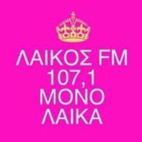 Logo de la radio Laïkós FM 107.1 - Λαϊκός FM 107.1