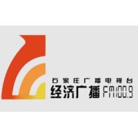 Logo de la radio 石家庄人民广播电台经济广播 FM100.9