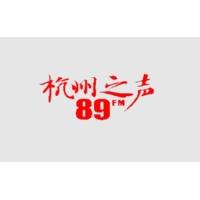 Logo of radio station 杭州新闻广播 FM89.0