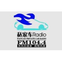 Logo of radio station 太原私家车广播 FM104.4