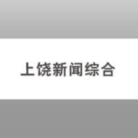 Logo de la radio 上饶新闻934 City FM - Shangrao News Radio