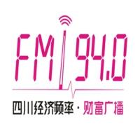 Logo of radio station 四川经济广播 FM94.0